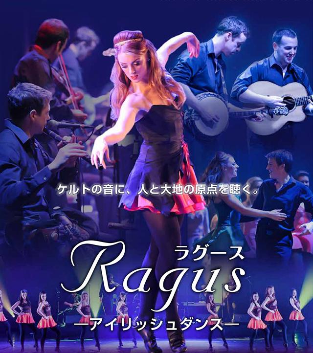 ラグース −アイリッシュダンス−