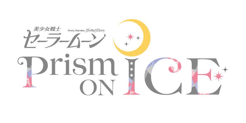美少女戦士セーラームーン Prism On Ice