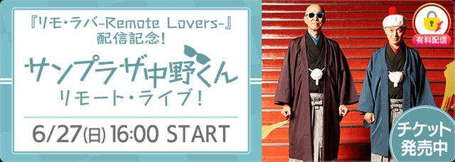 『リモ・ラバ-Remote Lovers-』配信記念!サンプラザ中野くんリモート・ライブ!
