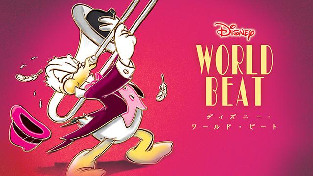 ディズニー・ワールド・ビート:JAZZ ANIMALS~夢を奏でる動物たち