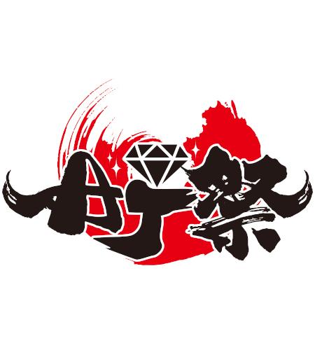 AJ祭 2020夏〜中野でSun!Sun!Festival!!〜