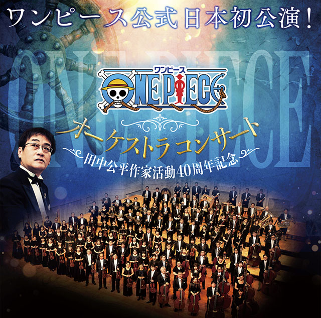 ONE PIECE オーケストラコンサート 田中公平作家活動40周年記念