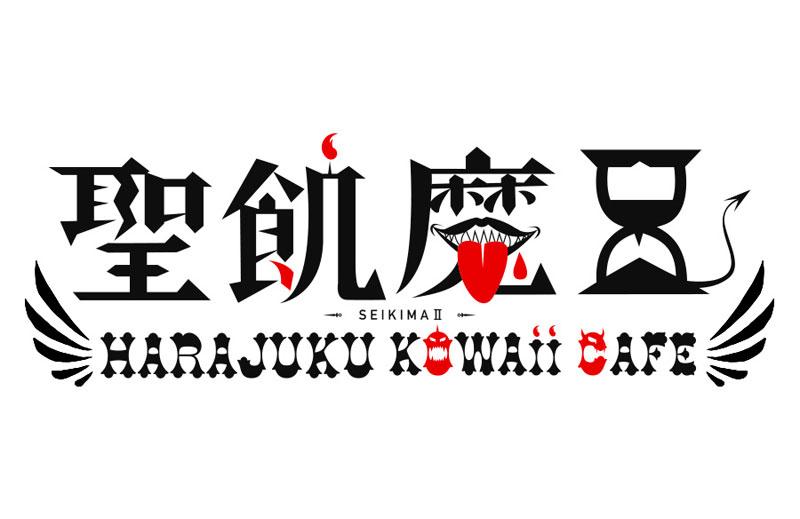 聖飢魔�U HARAJUKU KOWAii CAFE
