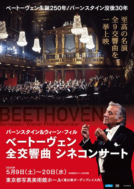 バーンスタイン&ウィーン・フィル ベートーヴェン全交響曲シネコンサート