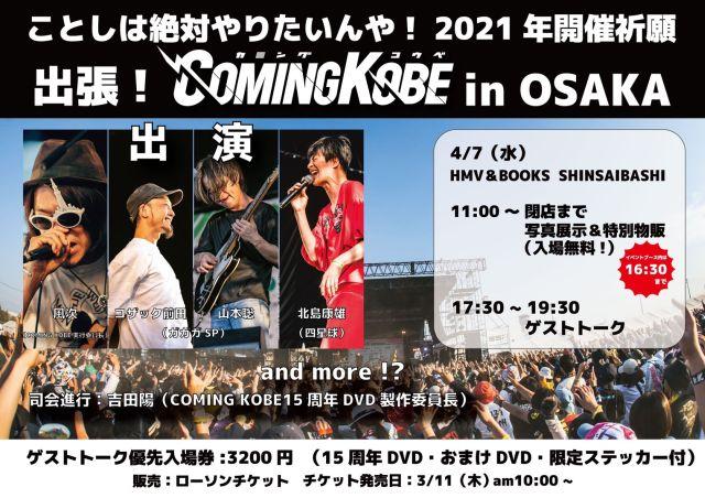 <配信>【ことしは絶対やりたいんや!2021年 開催祈願】出張!COMING KOBE in OSAKA