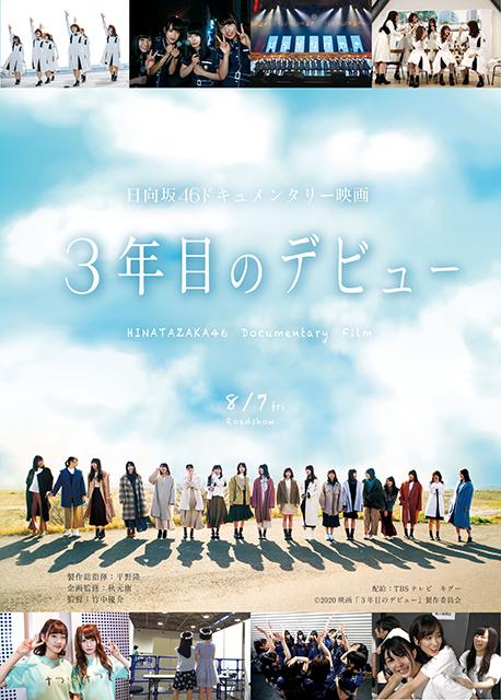 【事前座席選択可】日向坂46 ドキュメンタリー映画『3年目のデビュー』