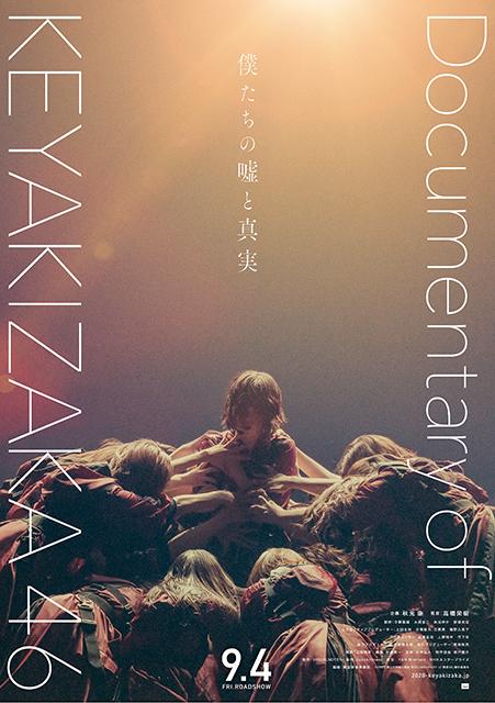 欅坂46『僕たちの嘘と真実 Documentary of 欅坂46』