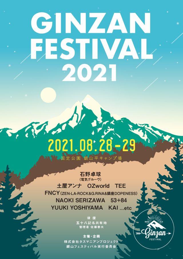 GINZAN FESTIVAL 2021