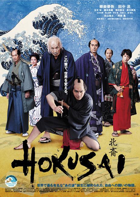 【事前座席選択可】映画「HOKUSAI」