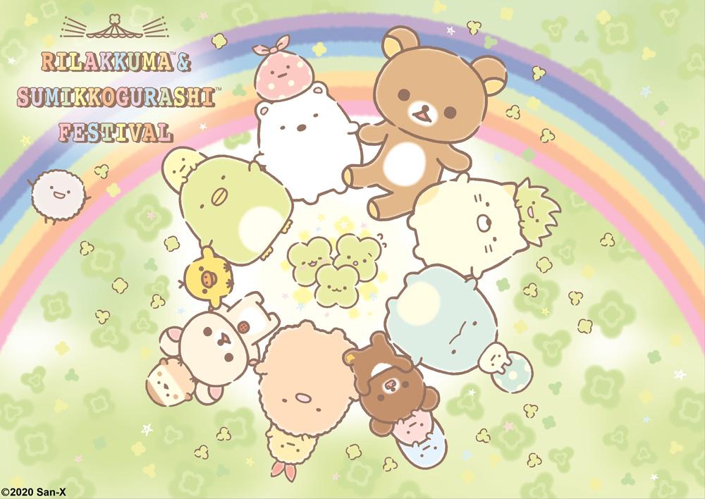 「リラックマ&すみっコぐらしフェスティバル」+「PuChu!」セット券