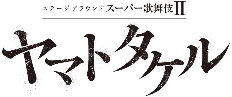 スーパー歌舞伎II ヤマトタケル