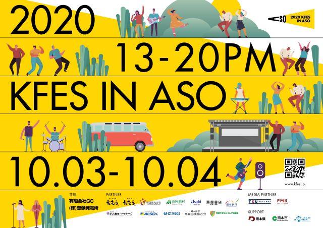 2020 KFES in ASO