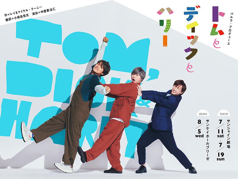 江田剛・山本亮太・原嘉孝(宇宙Six) 出演!舞台「トムとディックとハリー」