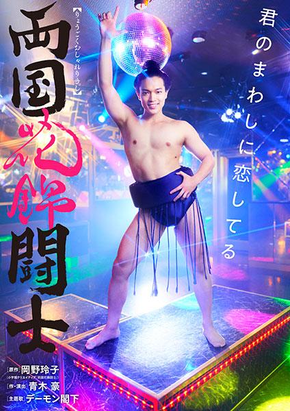 伊藤健太郎 主演!『両国花錦闘士』