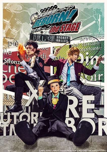 『家庭教師ヒットマンREBORN!』the STAGE -隠し弾(SECRET BULLET)-