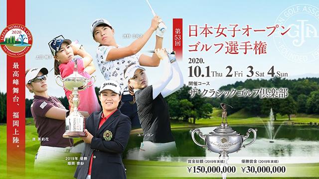 第53回 日本女子オープンゴルフ選手権