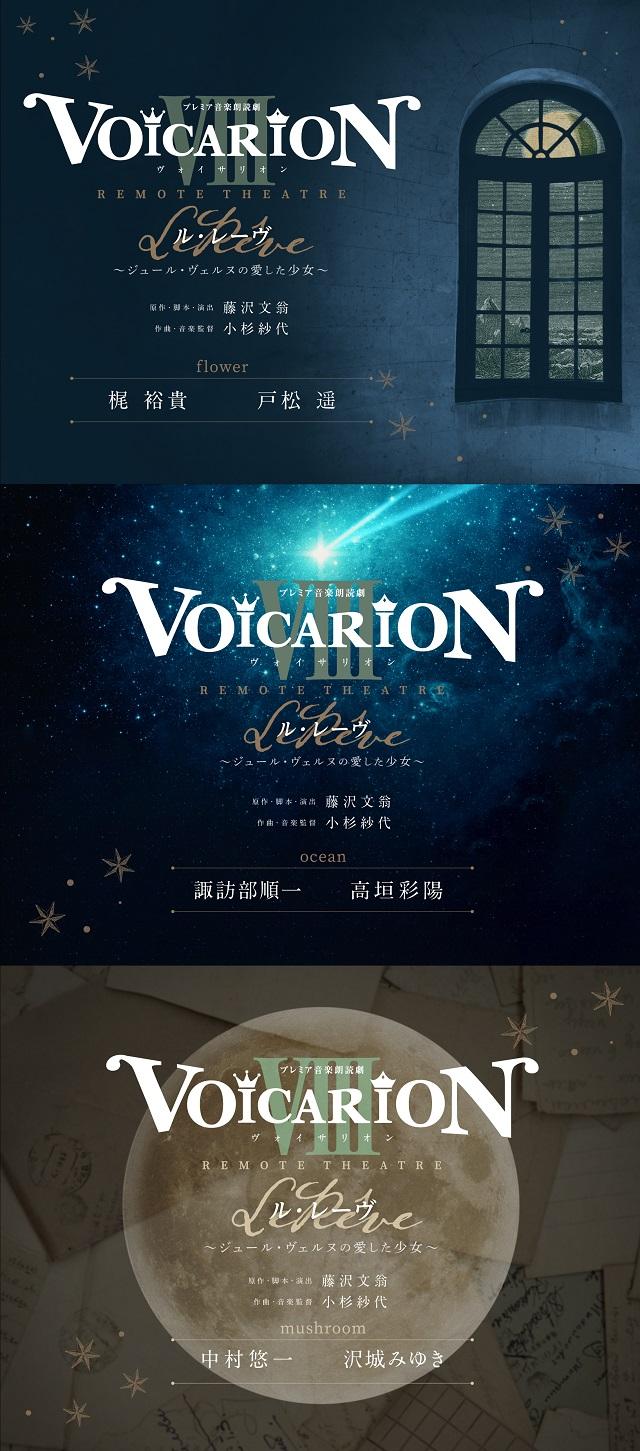 プレミア音楽朗読劇VOICARION VIII