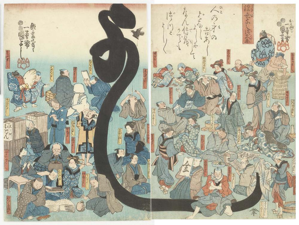 特別展 GIGA・MANGA 江戸戯画から近代漫画へ