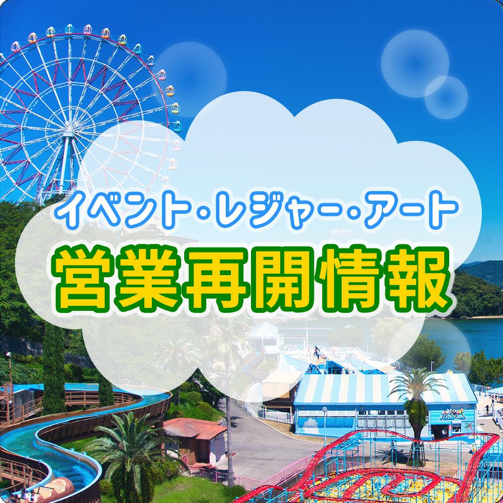 イベント・アート・レジャー営業再開情報!