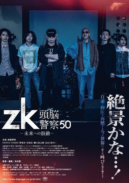 zk 頭脳警察50 未来への鼓動