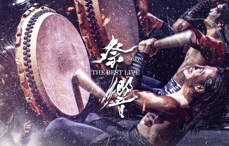 DRUM TAO THE BEST LIVE 祭響-Saikyo- 初日公演