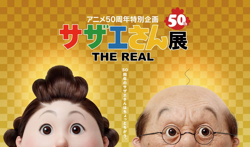 アニメ50周年特別企画 サザエさん展 THE REAL(京都)