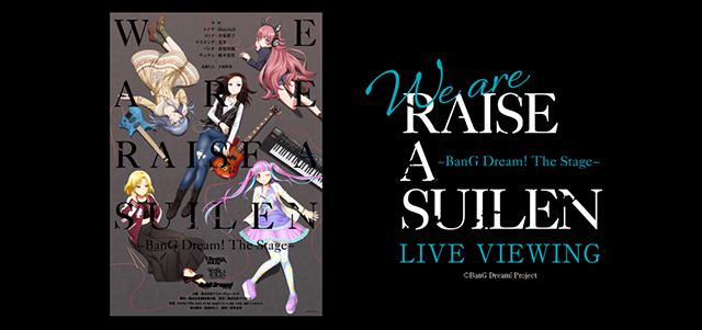 舞台「We are RAISE A SUILEN」