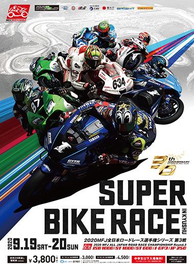 2020 SUPER BIKE RACE IN KYUSHU