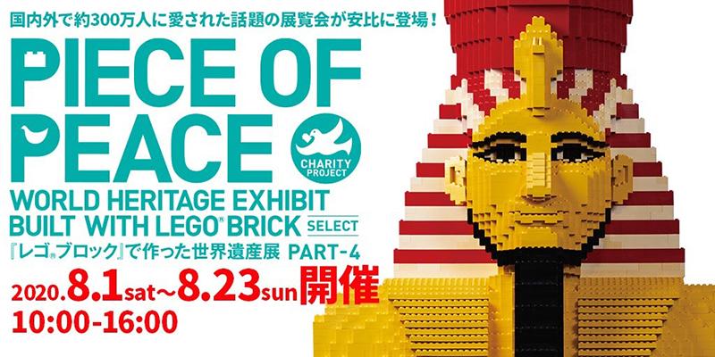 世界遺産チャリティーアートエキジビション PIECE OF PEACE 『レゴ(R)ブロック』で作った世界遺産展 PART-4 SELECT