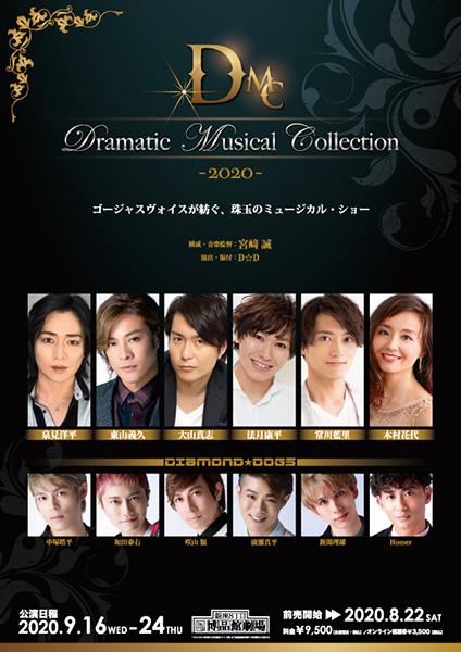 泉見洋平 出演!Dramatic Musical Collection 2020