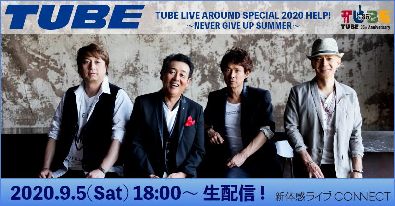【新体感ライブ】TUBE