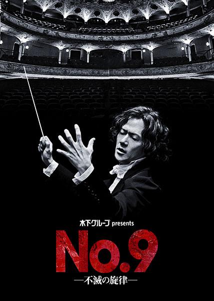 舞台『No.9 −不滅の旋律−』