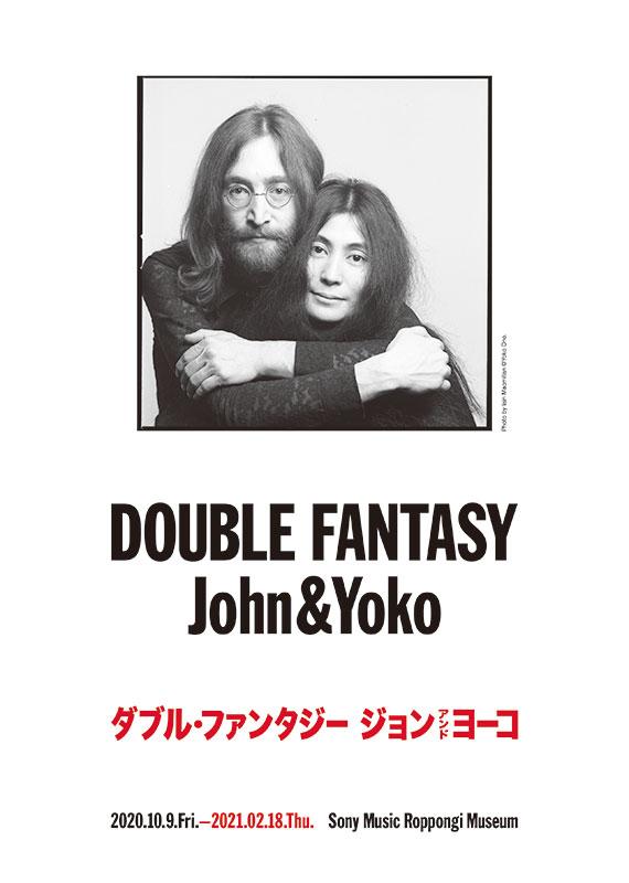 ダブル・ファンタジー ジョン&ヨーコ開催!