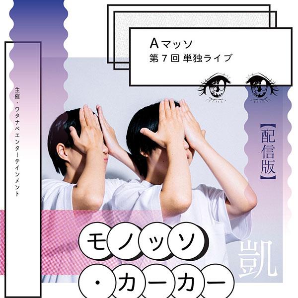 Aマッソ第7回単独ライブ『モノッソ・カーカー 凱』