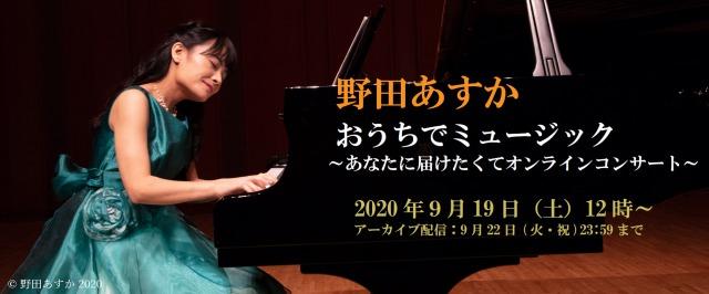 野田あすか おうちでミュージック ~あなたに届けたくて【オンラインコンサート】~