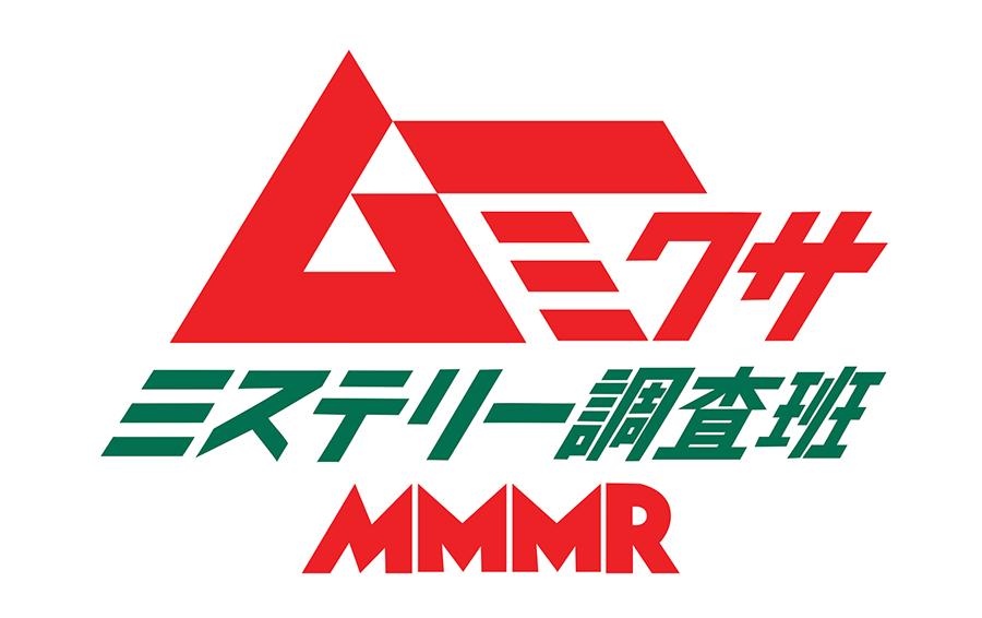 ムー×ミクサ ミステリー調査班 MMMR File01「都市伝説2020大調査」