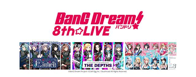 「BanG Dream! 8th☆LIVE」夏の野外3DAYS 特別配信