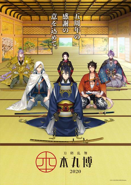 刀剣乱舞-本丸博-2020(広島)