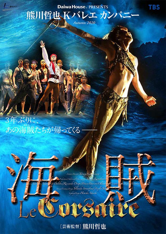 Daiwa House PRESENTS 熊川哲也 Kバレエ カンパニーAutumn 2020「海賊」【配信】