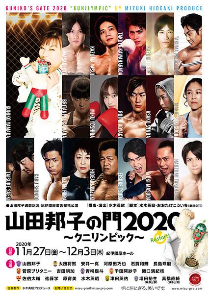 山田邦子の門2020〜クニリンピック〜