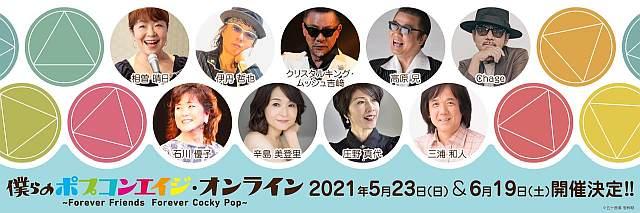 僕らのポプコンエイジ・オンライン 2021 〜Forever Friends, Forever Cocky Pop〜
