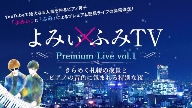 よみぃ×ふみTV Premium Live vol.1