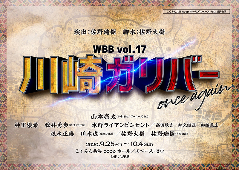 WBB vol.17「川崎ガリバーonce again」ライブ配信