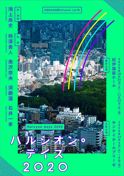 KOKAMI@network vol.18「ハルシオン・デイズ2020」