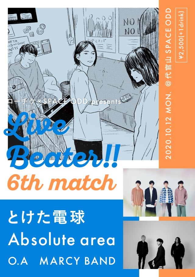 LIVE BEATER!! 6th match開催!