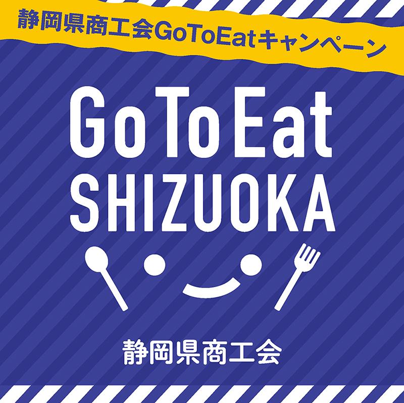 「静岡県商工会 Go To Eatキャンペーン」食事券(静岡)