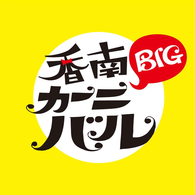 香南BIGカーニバル「飲食店応援バルチケット」