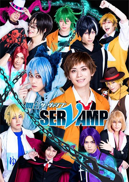 舞台「SERVAMP-サーヴァンプ-」