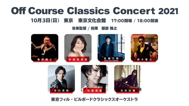オフコース・クラシック・コンサート2021