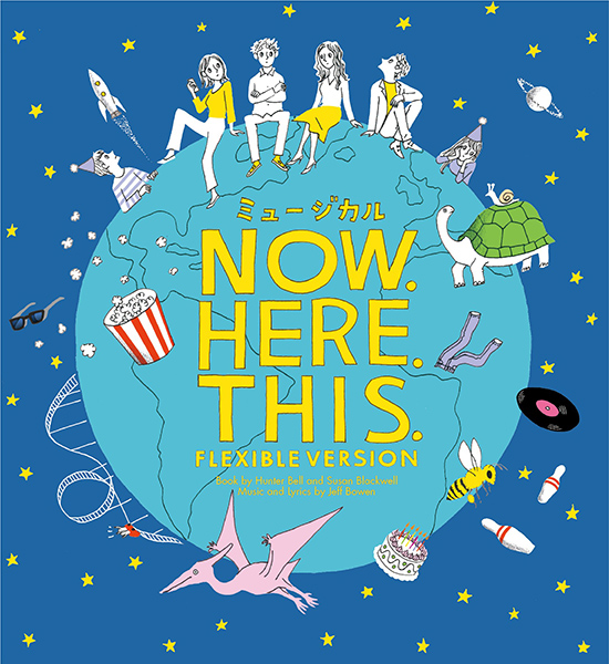 ミュージカル「Now. Here. This.」(フレキシブルバージョン)